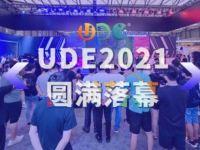 UDE2021见证中国大显示时代发展