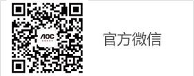 武汉艾德蒙科技股份有限公司(冠捷AOC)联系办法——冠捷AOC微信二维码