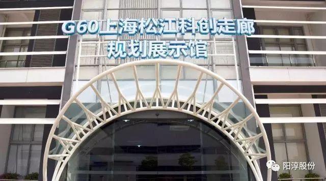 阳淳智能会议平板入驻G60科创走廊规划展示馆