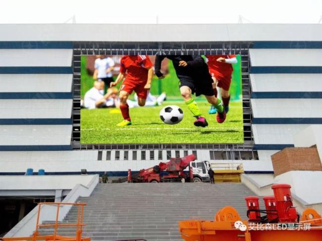 世界杯来啦,艾比森告诉你球场上的LED屏都有哪些标准!