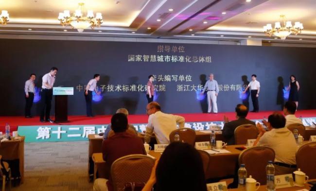 重大发布 | 中国电子标准院携大华股份牵头编制《新型智慧城市发展白皮书(2018)》正式发布!-大发快三官方