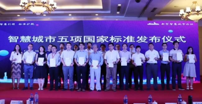 重大发布 | 中国电子标准院携大华股份牵头编制《新型智慧城市发展白皮书(2018)》正式发布!
