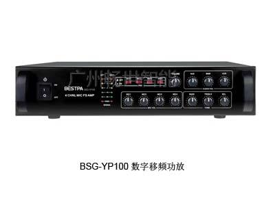广州畅世智能隆重推出BESTPA贝声BSG YP100数字移频功放