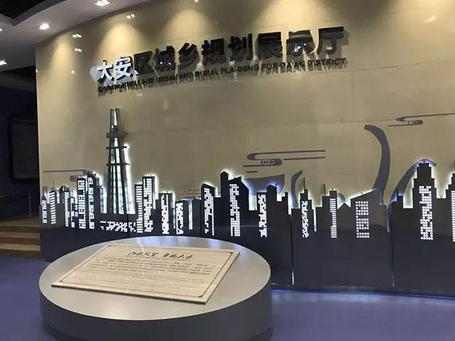 江姐故里,幸福大安——大安区城乡规划展示厅