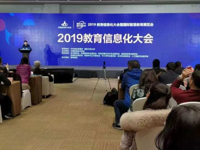 奥威亚在2019年中国教育技术协会上搞事情啦!