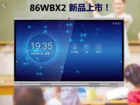 梦派携手创维发布X2系列高端视频会议平板
