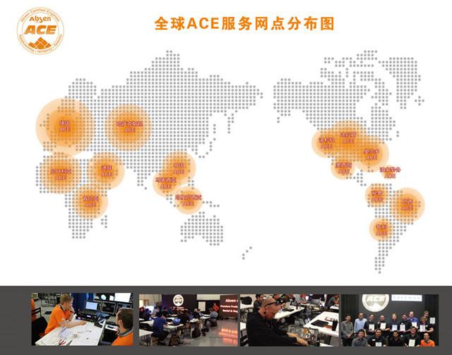 艾比森全球ACE分布图