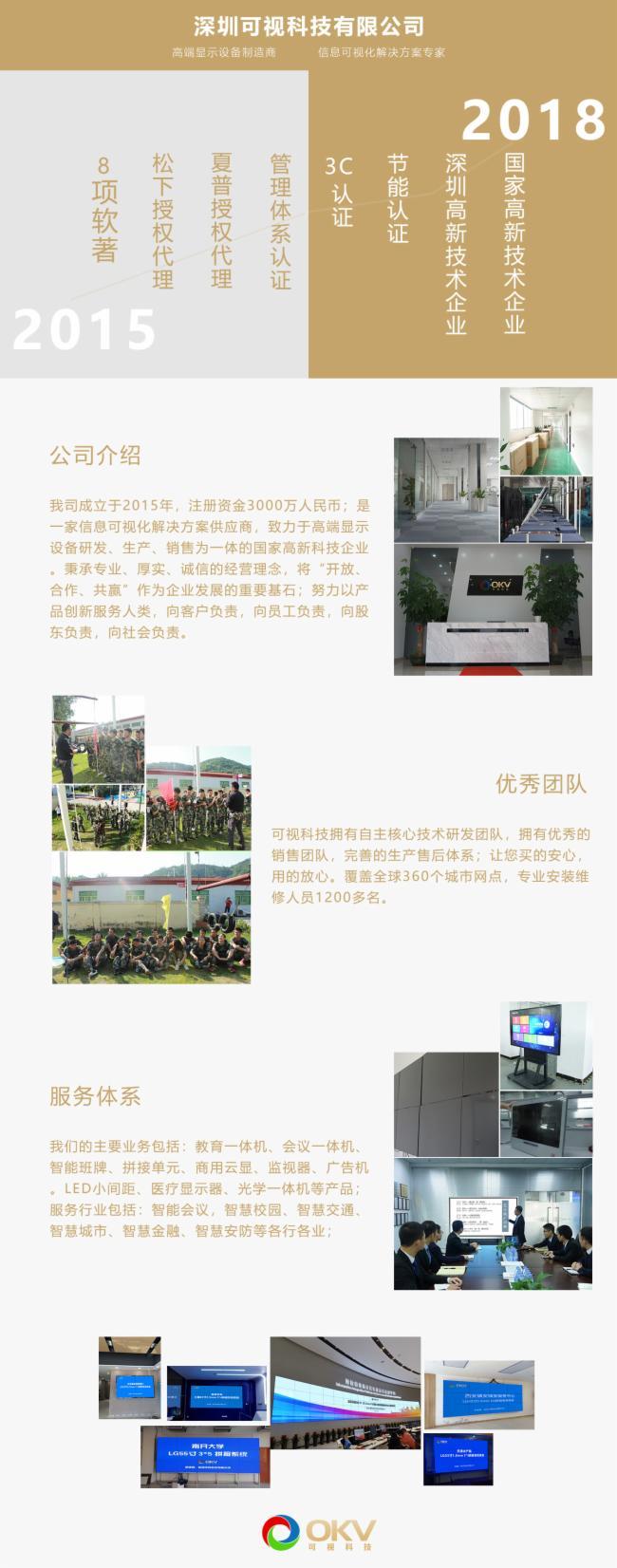 深圳可视科技有限公司(可视OKV)企业概况