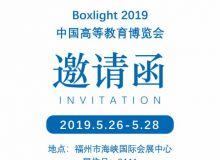 Boxlight 2019高等教育博览会展 邀请函