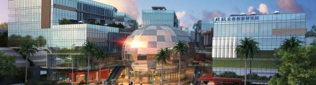 中航国画激光投影机助力北航云南创新研究院打造智慧共享大厅高端显示方案