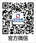 北方华录文化科技(北京)有限公司联系方式方法——北方华录微信二维码
