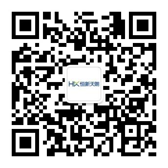南京恒新天朗电子科技有限公司(恒新天朗HIX)联系方式方法——恒新天朗电子科技二维码