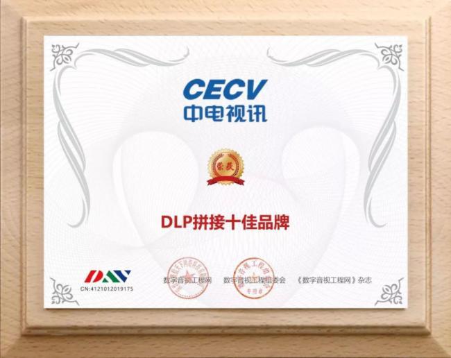 """喜訊!DAV數字音視工程網""""2019年度DLP拼接十佳品牌""""評選結果新鮮出爐圖片"""