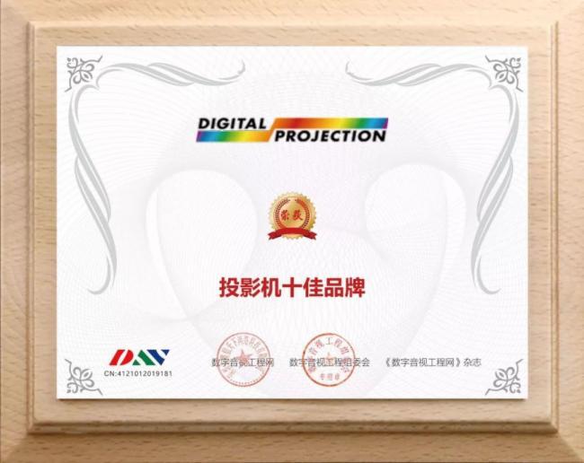 """祝贺!""""2019年度投影机十佳品牌""""获奖名单正式揭晓!图片"""