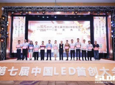 """希达电子荣膺""""中国LED首创奖""""两项大奖"""