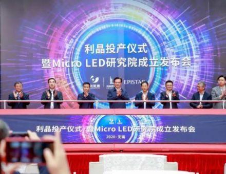 利晶投產為LED顯示產業帶來哪些影響和機遇?