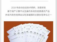 捷视飞通&信创:全方位布局,为视讯国产化提供更全面的应用方案