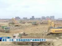 总投资300亿,康佳(江西)半导体高科技产业园项目开工