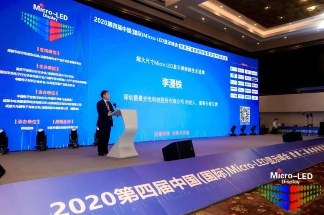 雷曼光电董事长李漫铁:超大尺寸Micro LED显示屏转移技术进展