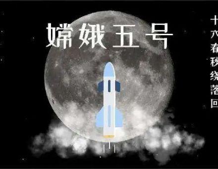 激动!TVU带您直击嫦娥五号着陆现场