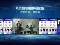 5G+赋能 | 易尚展示助力智慧警务