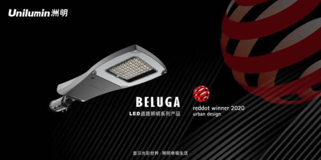 洲明Beluga LED路灯荣获2020年德国红点奖