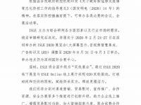 【官宣】ISLE 2020定于8月31-9月3日深圳舉辦