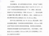 【通知】GETshow 將延期至 2021 年舉辦!
