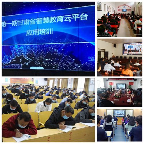 甘肅省電教中心舉辦第一期甘肅省智慧教育云平臺應用培訓視頻會