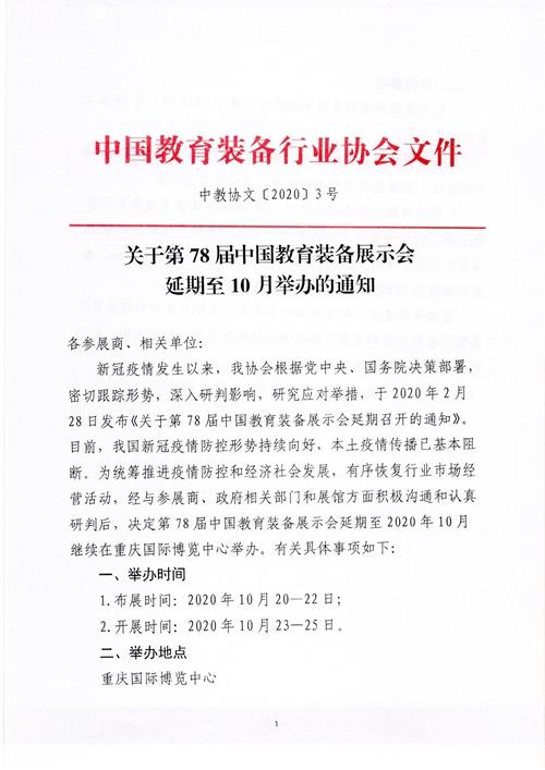 關于第78屆中國教育裝備展示會延期至10月舉辦的通知圖片