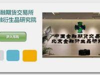 迈诗得科技 Aurora案例丨中国金融期货交易所项目完美收官