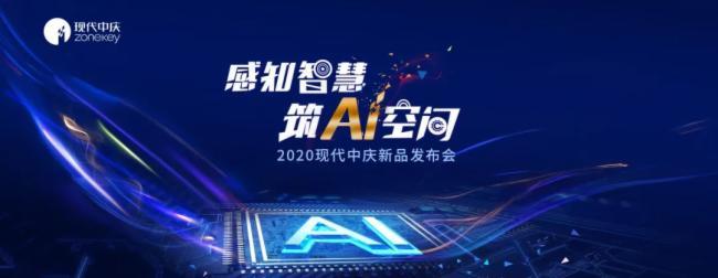现代中庆2020新品发布会,推多款智能终端筑AI教育空间
