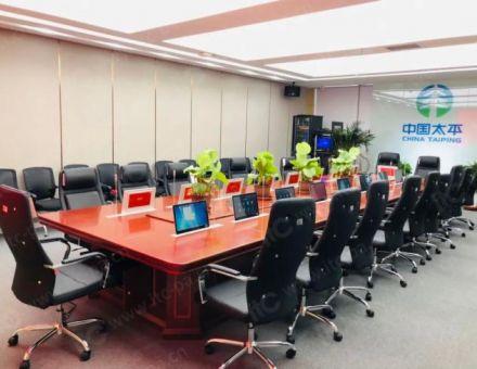 【itc无纸化会议系统案例】中国太平保险