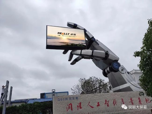 """锐丽再牵手G60科创走廊,助力""""机械手""""LED大屏幕"""