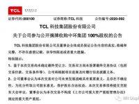 拟砸109亿,TCL科技将收购中环集团
