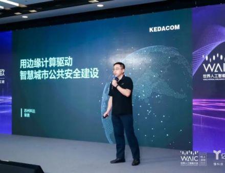 AI超微光点亮2020世界人工智能大会(附章勇博士演讲全文)