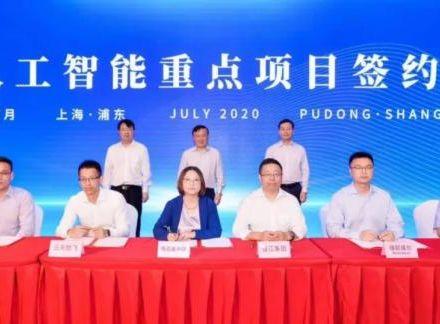 云天励飞上海子公司正式入驻上海张江人工智能岛