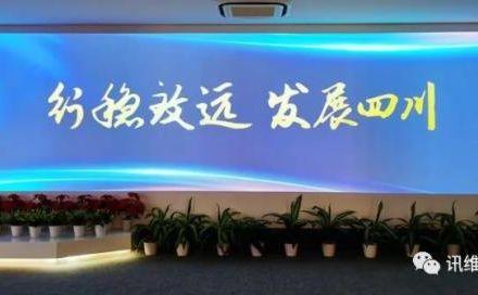 助力四川经济发展,讯维全力打造现代化数字文化展厅!