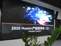 2020 Husion产品发布会成功举办