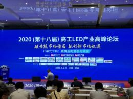 雷曼光电携138吋LEDHUB亮相高工LED产业高峰论坛
