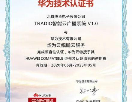 快鱼第四代广播系统——TRADIO智能云广播通过华为鲲鹏适配测试