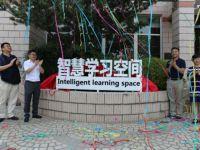 """""""老树""""开出""""新花""""?上海信校携手奥威亚联合打造的智慧学习空间"""