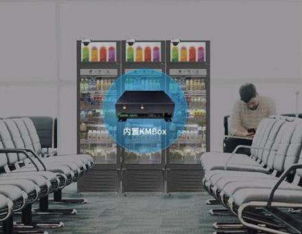 扫码开门,关门结算?欣威视通推出扫码开门售货机播放盒—KMBox!