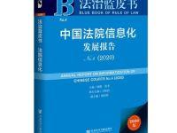 科达智慧警务系统入选2020中国《法治蓝皮书》