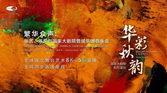 """长虹网络科技:科技与艺术的灵感交叠,全球首场舞台艺术""""8K+5G""""直播"""