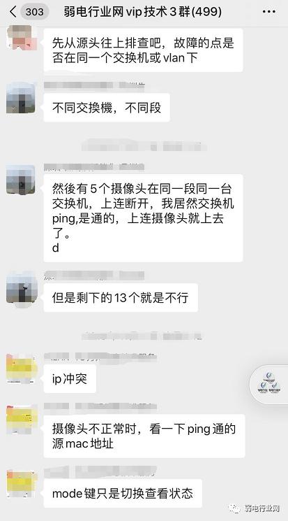 总结:如何解决网络中IP地址发生冲突故障?