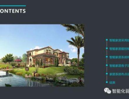 别墅智能家居系统设计方案