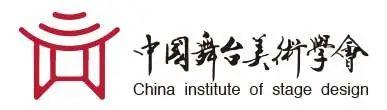 中国舞台美术学会领导莅临仕联企业参观指导!