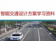 智能交通设计方案