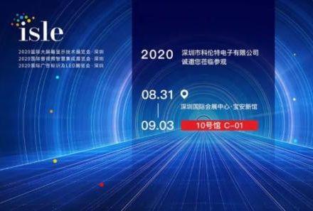 ISLE深圳首秀,科伦特为您展示真正的智慧生活
